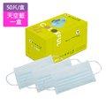 新款南六 雙鋼印 醫用口罩現貨 特殊色單盒(天空藍)(50入/盒)