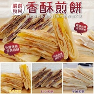 【海陸管家】大同映鮮大甲芋頭/地瓜/紅豆煎餅10包(每包3片)