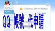 #QQ 全新帳號 微信 微信紅包 支付寶 QQ 錢包 大陸銀行 儲值 代付 代匯