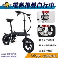 14吋胎 電動摺疊自行車 電動小折 電動腳踏車 電動摺疊車