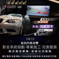 【宏昌汽車音響】BMW M3 安裝 倒車顯影 倒車鏡頭 專業施工 現場安裝 H813