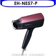 Panasonic國際牌【EH-NE57-P】吹風機 分12期0利率