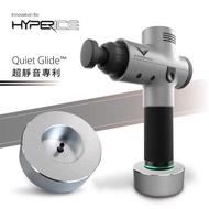 【Hyperice】Hypervolt震動按摩槍 /台灣總代理公司貨/二年保固(震動 按摩槍)