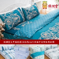 【kokomo's 扣扣馬】鎮瀾宮大甲媽授權100%精梳棉單人床包二件組-多色-北歐色彩