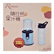 Romeo隨行杯果汁機 (玻璃梅森杯+tritan隨行杯) BL-2018