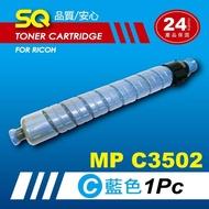 【SQ碳粉匣】for Ricoh MPC3502 藍色環保碳粉匣(適MP C3502 彩色雷射A3多功能事務機)