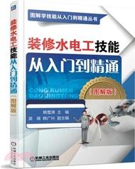 8253.裝修水電工技能從入門到精通(圖解版)(簡體書) 韓雪濤