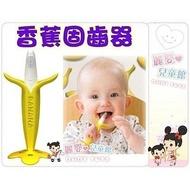 麗嬰兒童玩具館~韓國製~我的BANANA香蕉固齒器.咬牙器按磨牙齦.香蕉牙刷
