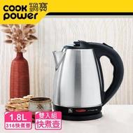 【CookPower 鍋寶】316不銹鋼快煮壺-1.8L-KT-9180(買一送一)