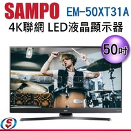 SAMPO 聲寶 (可議價)50吋新轟天雷立體聲4K聯網液晶顯示器EM-50XT31A