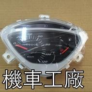 機車工廠 RS100 RS 速度表 碼表 儀表 公里表 里程表 副場 台灣製造