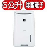 《可議價》SHARP夏普【DW-H6HT-W】6L自動除菌離子清淨除濕機