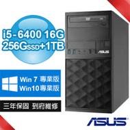 【期間限定專案】ASUS 華碩 B250 商用電腦(i5-6400/16G/256G SSD+1TB/DVDRW/Win7/10專業版/三年保固)