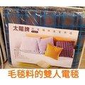 韓國太陽牌電毯(電熱毯)毛料,雙人,每件特價1500元(花色隨機)