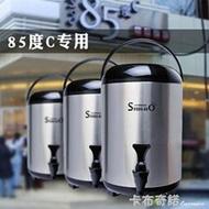 臺灣世合SHIHHO不銹鋼奶茶保溫桶 雙層奶茶桶 飲料店設備10L/12升 卡布奇諾HM