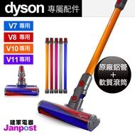 [95折][建軍電器]組合促銷價 全新100%原廠 Dyson V11 V10 V8 V7 長管+軟質滾筒 Fluffy