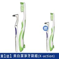 買1送1 澳洲White Glo 美白潔淨牙刷組(X-action)