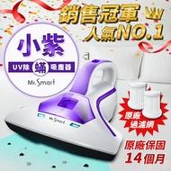 【強勁吸力!除蟎利器】小紫UV除蟎吸塵器 手持式吸塵器 塵蟎吸塵器 除蟎吸塵器 UV紫外線 除蟎機【C0114】