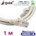 i-gota CAT6A超高速網路多彩線頭傳輸線 十字溝槽網路線 1m-CB959