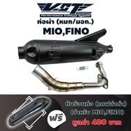 Hot Sale VCT ท่อผ่า (หมก/มอก) MIO,FINO (ปลายน๊อต3รู) สีดำ + แถมฟรี กันร้อนท่อ MIO,FINO สีเคฟล่าดำ ***** มอก. 341-2543 ใบอนุญาตเลข ราคาถูก อะไหล่แต่งรถmio115 mio อะไหล่ mio125 อะไหล่ อะไหล่mio