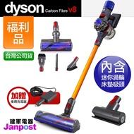 [福利品]台灣公司貨 Dyson 戴森 V8 SV10E Carbon Fibre motorhead 無線吸塵器 1年保固