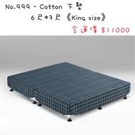 彈簧先生名床 No.999 - Cotton 下墊✔6尺*7尺《King size》