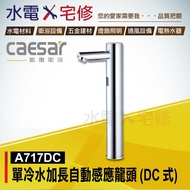 Caesar 凱撒衛浴 水龍頭系列 A717DC 單冷水 加長型自動感應龍頭 DC式 全配 -【水電宅修】