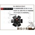數位小兔【 RL-ANOVA-SOLO PK樂透環形異類LED燈V2PRO KIT專業套組】公司貨 攝影機 攝影棚