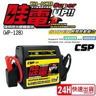 【哇電】X5(WP128)多功能電源供應器12V救車 電霸 救車線 汽車緊急啟動 道路救星 JUMP STARTER