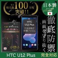 【INGENI徹底防禦】HTC U12 Plus 日本製玻璃保護貼 全滿版(保護貼 玻璃貼 保護膜 鋼化膜)
