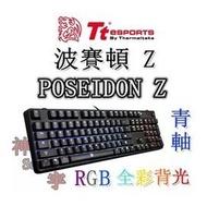 【神宇】曜越 Tt eSPORTS 波賽頓 Z POSEIDON Z RGB 全彩背光 青軸 機械鍵盤