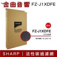 SHARP 夏普 FZ-J1XDFE 活性碳過濾網 適用KI-J100T-W | 金曲音響