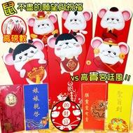 【NECO.zK】創意趣味紅包袋一套6入(高磅數質感)