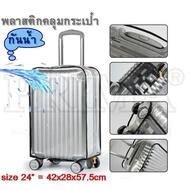 Summer นี้!!!! พบกับ พลาสติกใสคลุมกระเป๋าเดินทาง24- 25 นิ้ว ช่วยป้องกันเปื้อน กันริ้วรอย กันน้ำ กันฝุน
