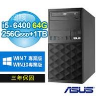 ASUS 華碩 B250 商用電腦(i5-6400/64G/256G SSD+1TB/DVDRW/Win7/Win10專業版/三年保固)