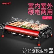 烤肉爐炭電兩用 雙層無煙燒烤爐家用無煙燒烤架韓式烤肉機戶外5人以上 LX 居家生活節