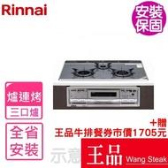 【林內】全省安裝 嵌入式三口防漏爐+小烤箱爐連烤瓦斯爐(RBG-N71W5GA3X-SVL-TR)
