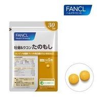 日本 【Fancl】牡蠣薑黃素 鋅錠 150粒 30日天份-284091