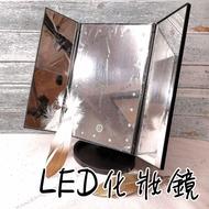 LED三面化妝鏡 22LED燈 三面多倍鏡 放大鏡 三折梳妝燈鏡【小冰生活百貨】