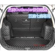 三菱Outlander後備箱墊全包圍 行李箱墊Outlander尾箱墊 三菱專用墊Outlander後備箱墊