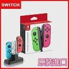 (平行輸入)【Switch】Joy-Con 原廠左右手把控制器(原裝進口,三色任選)+充電座(副廠) 熱門合購組控制器-綠粉