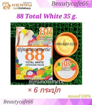 (x 6 กระปุก) 88 Total White Underarm Cream 35 g. ครีมทารักแร้ 88 ครีมบำรุงผิวใต้วงแขน (เจ้าของเดียวกับ Q Nic Care และ 4K Plus)