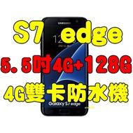 SAMSUNG GALAXY S7 edge 128G 5.5 吋八核心4G雙卡 128GB自取電聯謝謝