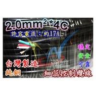 [瀚維 二號店] 2.0mm平方 X 4C 100M 200M 細蕊控制纜線 控制電纜 輕便電纜 黑皮 電纜線