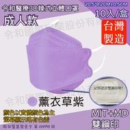 【成人3D】令和醫療韓式立體口罩MIT+MD雙鋼印 薰衣草紫 一盒10入