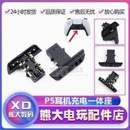 Switch 配件 零件 保護殼 保護膜 PS5手柄 耳機座 充電插口 插孔 尾插 耳機孔 插座 母座 維修配件