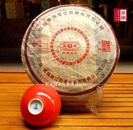 [茶韻]勐庫茶廠~極稀少~2005年【勐庫 戎氏 春餅】30g茶樣品飲包