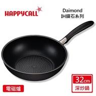 【韓國HAPPYCALL】鑽石IH不沾32公分深炒鍋(電磁爐適用不沾鍋)