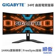 GIGABYTE 技嘉 G34WQC 34吋 螢幕顯示器 曲面 電競 144Hz 原廠三年保