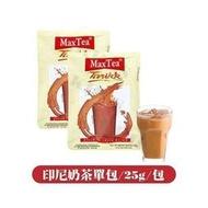 🍎品果小舖🍎🏆MaxTea 印尼奶茶🏆 奶茶 沖泡 熱飲 冷飲 飲料